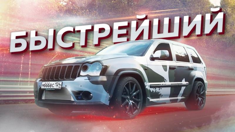 Быстрейший джип России 1300 л с Jeep SRT8
