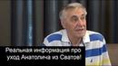 Вот почему Анатолий Васильев ушел из сериала сваты! Вся правда! Конфликта не было!