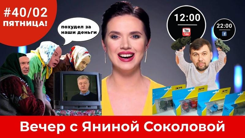 ФСБ похитила у Янины матюки Порошенко фитоняшка Украинские танки в центре Донецка Вечер 40 02