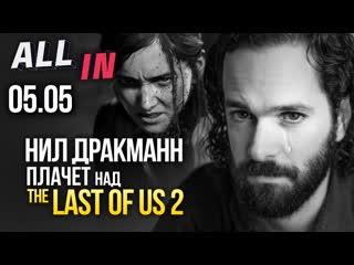 The Last of Us 2 готова, саундтрек DOOM Eternal, Том Круз в космосе. Игромания новости ALL IN за