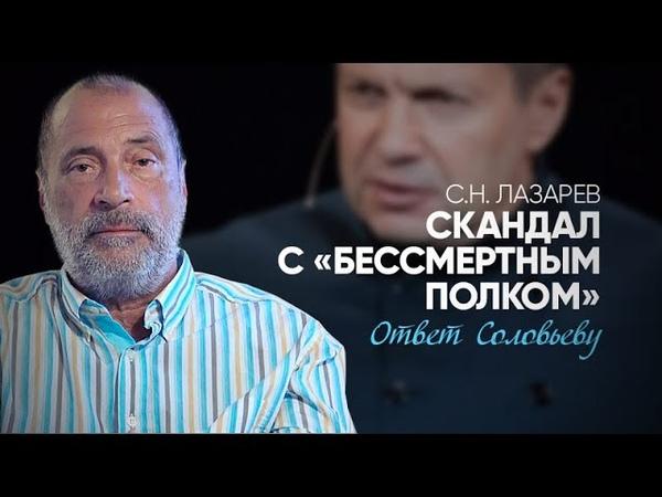 Скандал с Бессмертным полком и реакция Соловьева Воспитание нравственности в детях Иерархия грехов