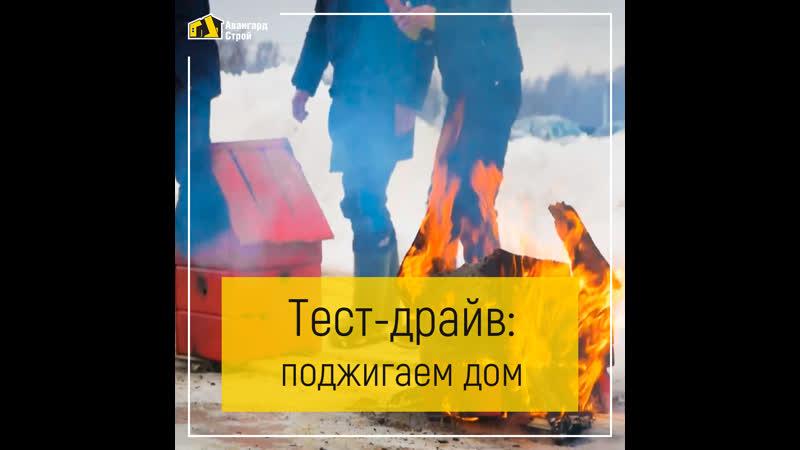 Тест драйв огнезащитных материалов!