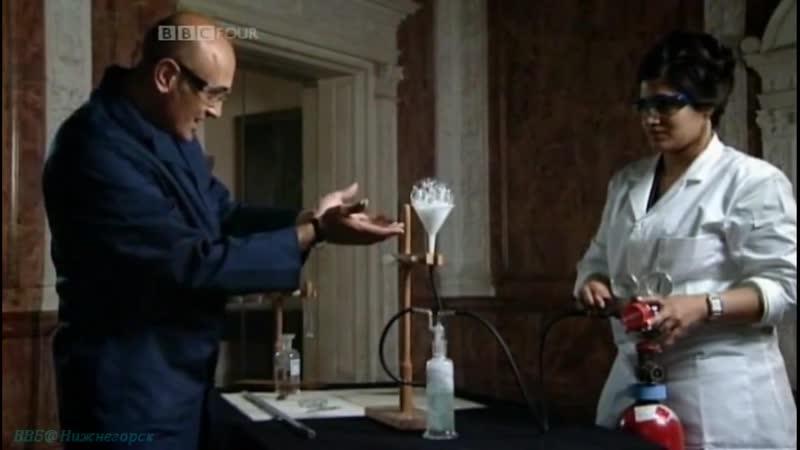 Документальный сериал BBC Химия Изменчивая история I Открытие элементов