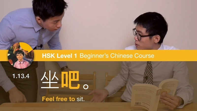 Request with 吧 HSK 1 Beginner's Chinese Course 1 13 4