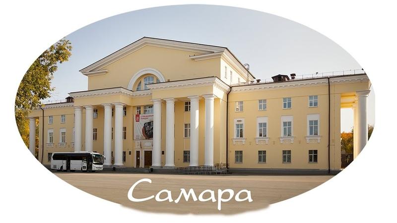 Дом Культуры Нефтяник Самара в 65 лет жизнь только начинается
