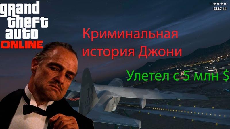 GTA V криминальная история джони godfather дебилы дурачатся в Gta Online