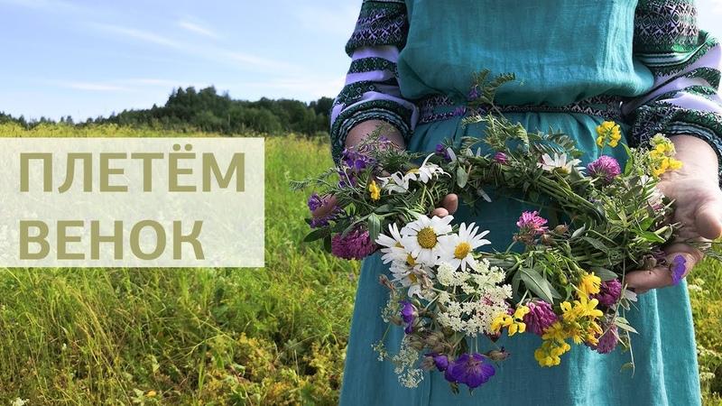 Плетём венок из полевых цветов Мастер класс от Дома дружбы народов Республики Коми