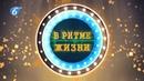 В ритме жизни Выпуск № 18 от 01 05 2017 Бальные танцы Город Горловка