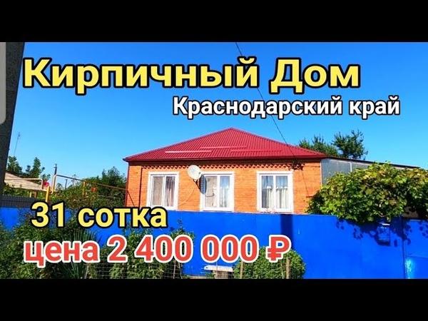 ПРОДАЕТСЯ ДОМ ЗА 2 400 000 РУБЛЕЙ В КРАСНОДАРСКОМ КРАЕ БЕЛОРЕЧЕНСКИЙ РАЙОН