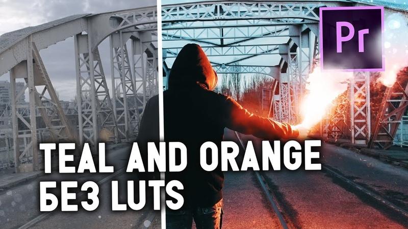 Киношная цветокоррекция Teal and Orange БЕЗ латов