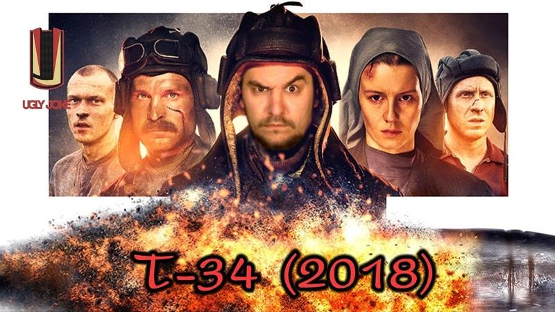 ТРЕШ ОБЗОР фильма Т 34 2018