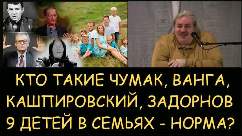 Николай Левашов Кто такие Чумак Кашпировский Задорнов Ванга Норма ли 9 детей в семье Снятие блокировок