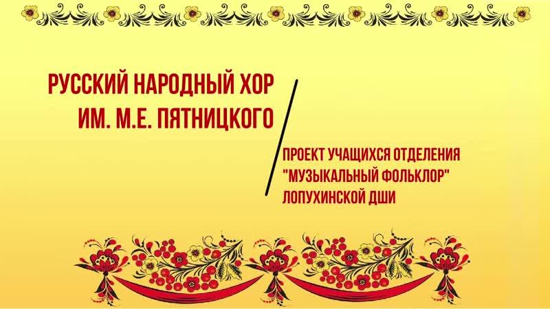 Народный хор им М Е Пятницкого проект отделения Музыкальный фольклор Лопухинской ДШИ