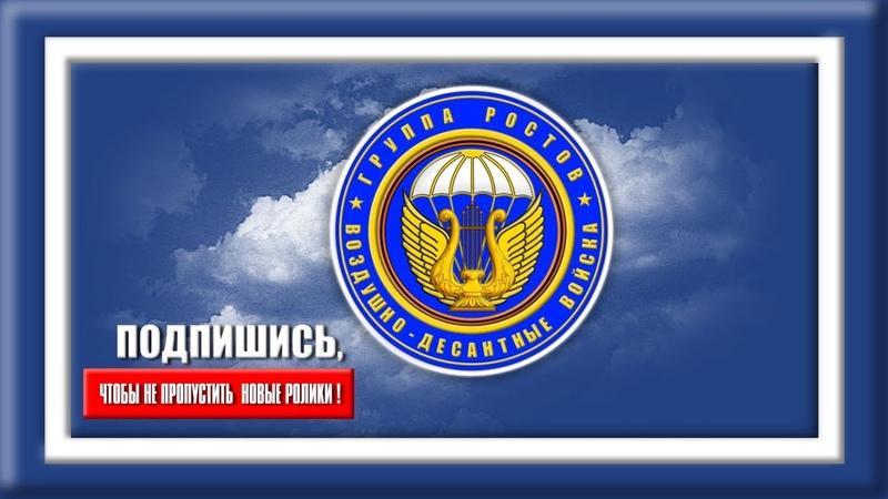 Промо ролик группа Ростов