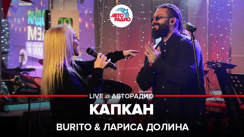 Burito Лариса Долина Капкан LIVE @ Авторадио