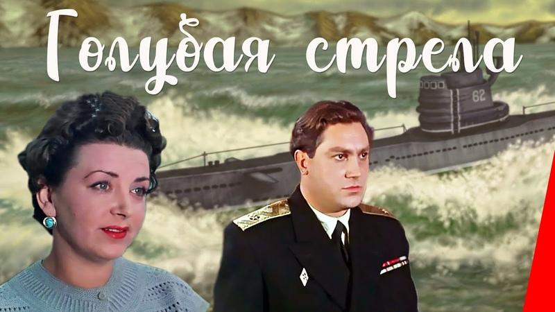 Голубая стрела 1958 фильм