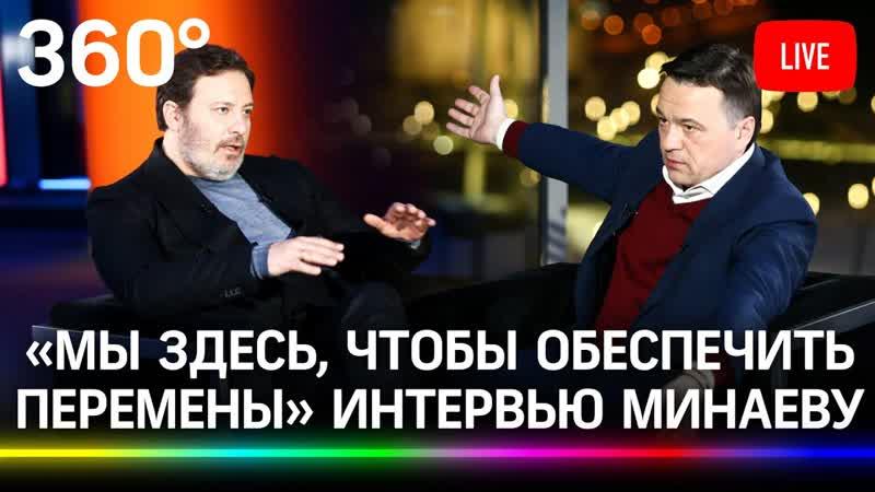 Что будет с экономикой, как мы выжили в ковид и как связаться с губернатором Подмосковья. Интервью Сергею Минаеву