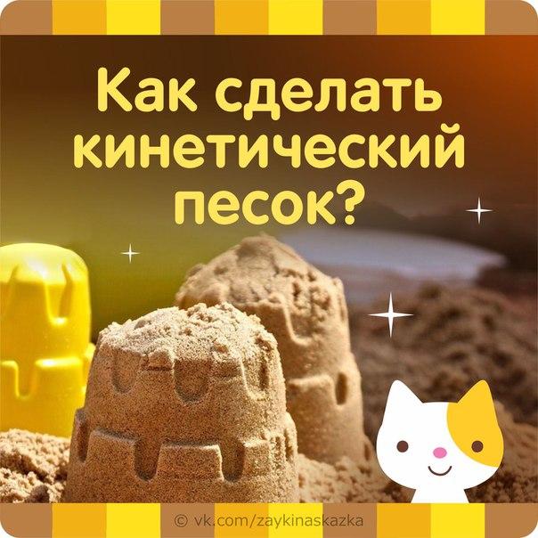 КАК СДЕЛАТЬ КИНЕТИЧЕСКИЙ ПЕСОК Кинетический песок хит продаж в детских магазинах. Эта игрушка может привести в восторг детей любого возраста. Кинетический песок на первый взгляд выглядит как