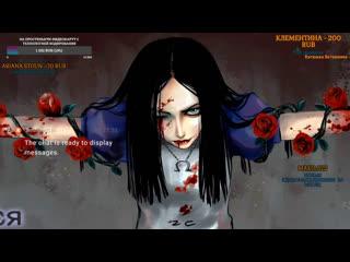 Alice: Madness Returns #4 ДОЛИНА СМЕРТИ. В ПОИСКАХ ГУСЕНИЦЫ