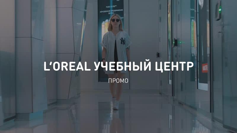 L'Oreal учебный центр промо