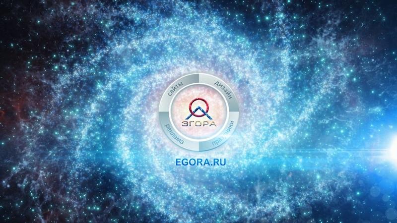 Анимированный логотип Рекламного агентства ЭгоРА