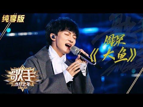 单曲纯享 周深《大鱼》《歌手2020》当打之年 湖南卫视官方HD