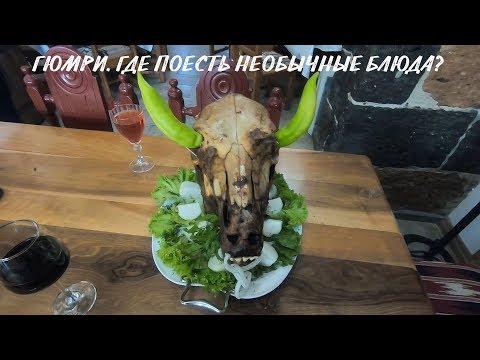Армения 5 Гюмри Что посмотреть и где поесть необычные блюда