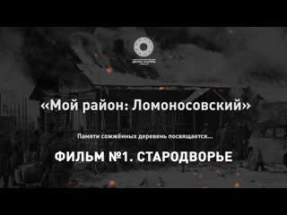 Фильм №1. Мой район: Ломоносовский. Памяти сожженных деревень посвящается... Стародворье.