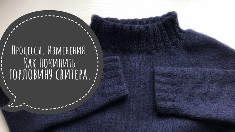 Вязальные дела Процессы Опять переделываю Как починить свитер Изменения в рабочем уголке