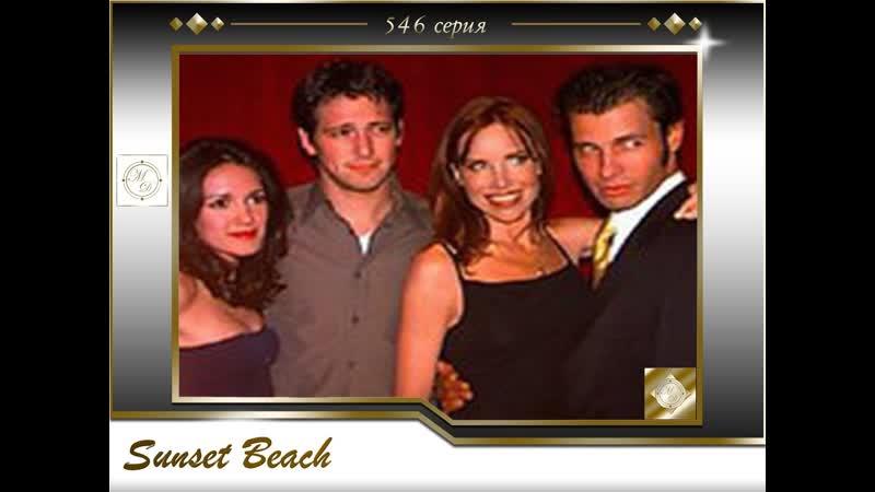 Sunset Beach 546 Любовь и тайны Сансет Бич 546 серия