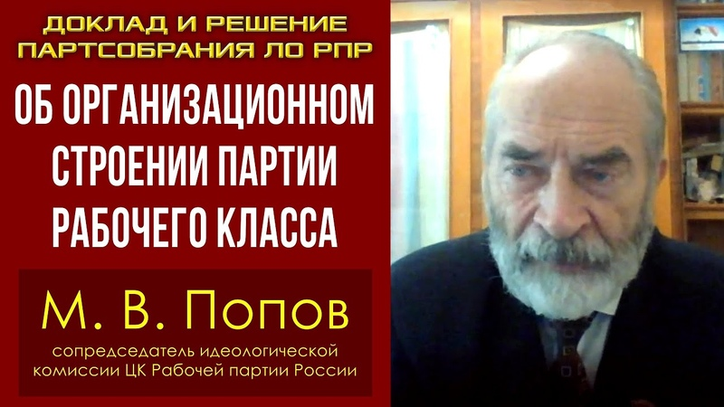 Об организационном строении партии рабочего класса Доклад и решение партсобрания ЛО РПР М В Попов