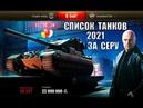 ОГО! WG ПОКАЗАЛИ СПИСОК ТАНКОВ ЧЕРНОГО РЫНКА 2021 СРОЧНО ГОТОВЬ СЕРЕБРО World of Tanks