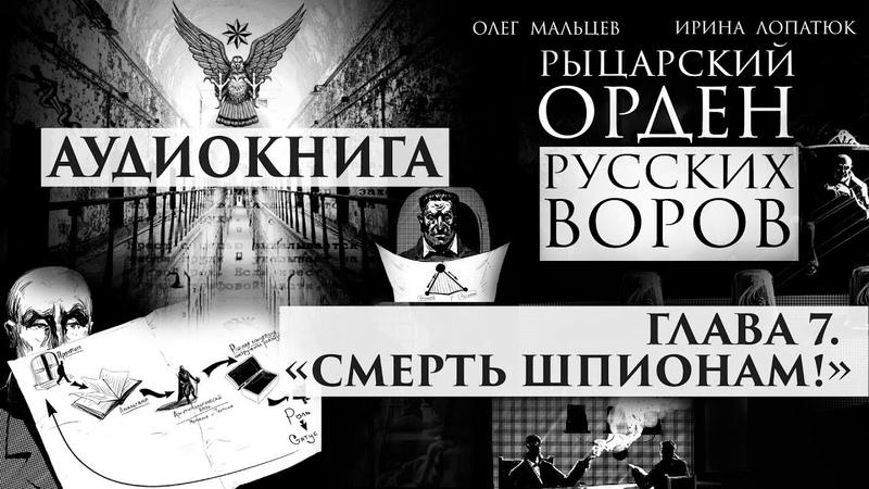 Рыцарский орден русских воров аудиокнига Глава 7 12 Смерть шпионам Олег Мальцев