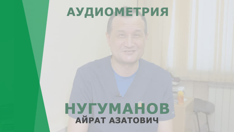 Аудиометрия | Нугуманов Айрат Азатович | Сурдолог КОРЛ Казань