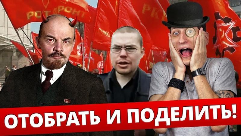 Ежи Сармат смотрит Отобрать и поделить за 6 минут l Коммунизм l Социализм ВЫХОД ЕСТЬ