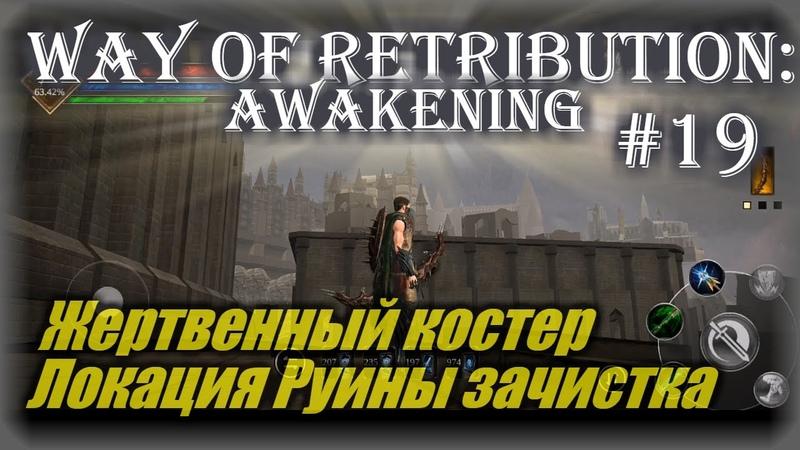 Жертвенный костер и Локация Руины Way Of Retribution Awakening 19 Dark Souls на андроид ios