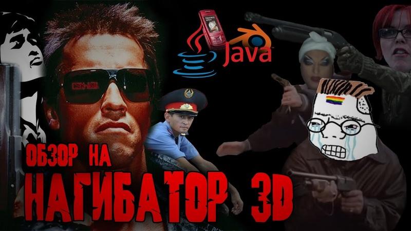 Обзор на Nagibator3D Aka Repressor Java