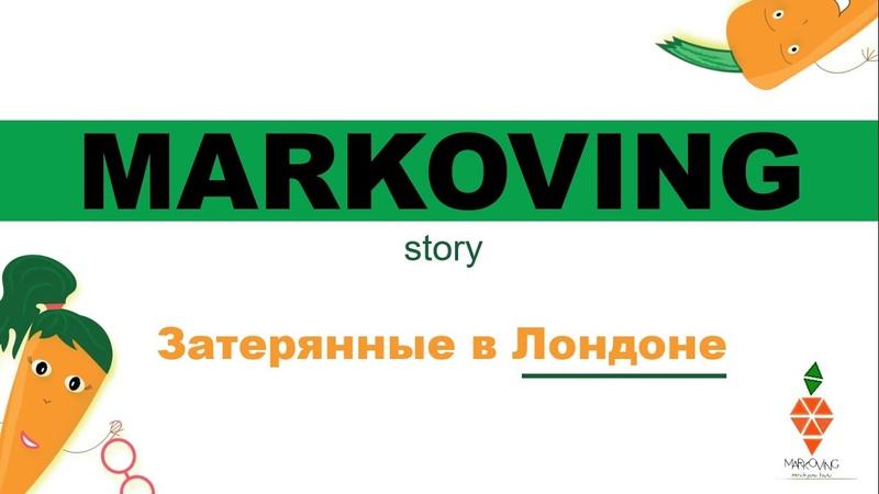 STORY MarKovIng Приключения Пина и Пем Затерянные в Лондоне ИСТОРИЯ КУРСА MarKovIng