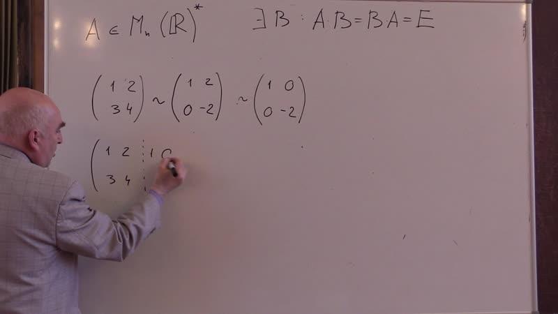 I 12 Матрицы Обратная матрица Пример