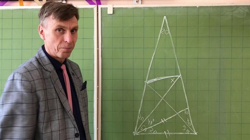 Математика Задача про треугольник с углами 20 80 80 Бермудский треугольник в геометрии