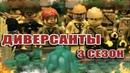ДИВЕРСАНТЫ 3 СЕЗОН / МУЛЬТФИЛЬМ ПОЛНОСТЬЮ / LEGO WW2