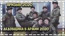 ДЕДОВЩИНА В АРМИИ / КАК ВЫЖИТЬ В АРМИИ 2020