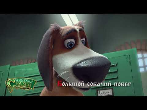 Анимационный фильм БОЛЬШОЙ СОБАЧИЙ ПОБЕГ Испания Канада 2016