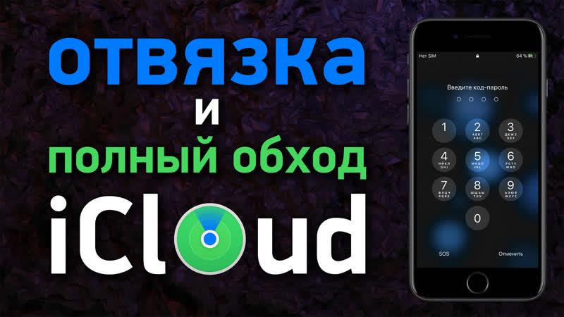 ОТВЯЗКА iCloud и ХАКТИВАЦИЯ - SIM РАБОТАЕТ. Windows