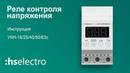 Реле напряжения Вольт Контроль на DIN-рейку HS Electro