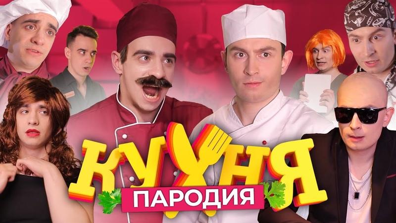 Кухня ПАРОДИЯ