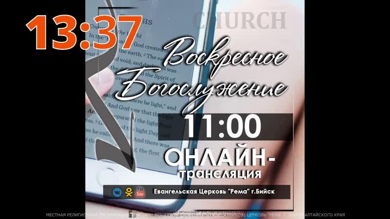Онлайн богослужение (24.05.2020) Евангельской Церкви Рема г.Бийск
