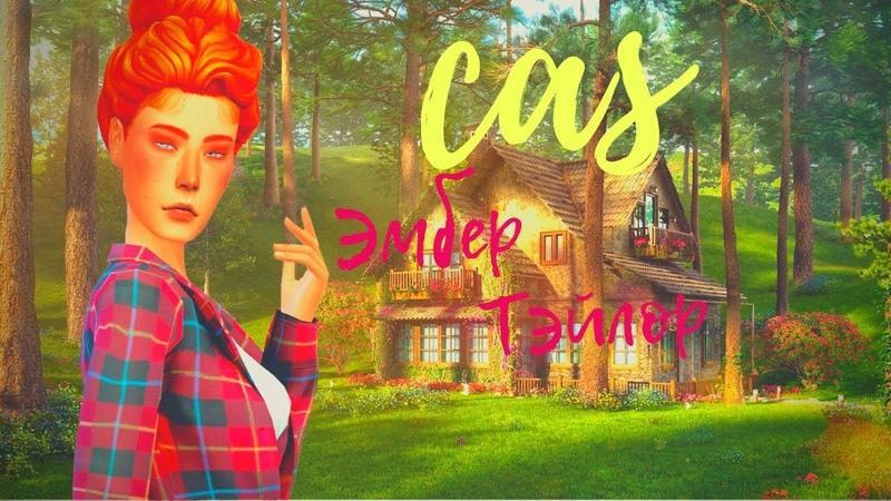 🍑Девушка из Винденбурга| CAS The Sims 4🍑