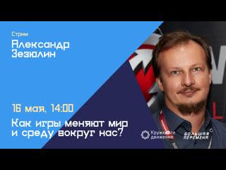 Александр Зезюлин: стрим 16 мая в 14:00