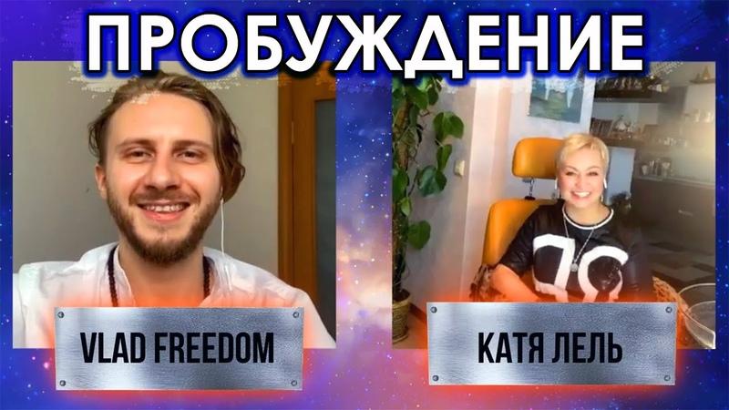 Пробуждение из Матрицы Личный Опыт Переход Душ Катя Лель и Влад Фридом